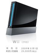 Wii_kuro